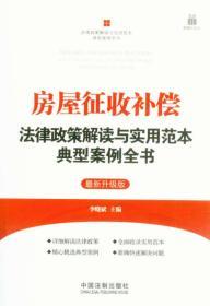 房屋征收补偿法律政策解读与实用范本典型案例全书——法律政策解读与实用范本典型案例全书