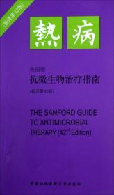 热病:桑福德抗微生物治疗指南(第42版)