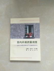 室内环境质量调查:北京大学园区室内空气污染综合评价