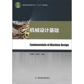"""普通高等教育机电类""""十二五""""规划教材:机械设计基础"""