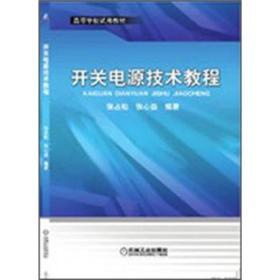 开关电源技术教程 张占松 9787111391838 机械工业出版社