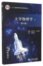 大学物理 第4版第四版 赵近芳 北京邮电大学出版社 9787563541638