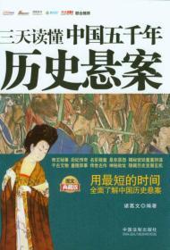 三天读懂系列:三天读懂中国五千年历史悬案(图文典藏版)