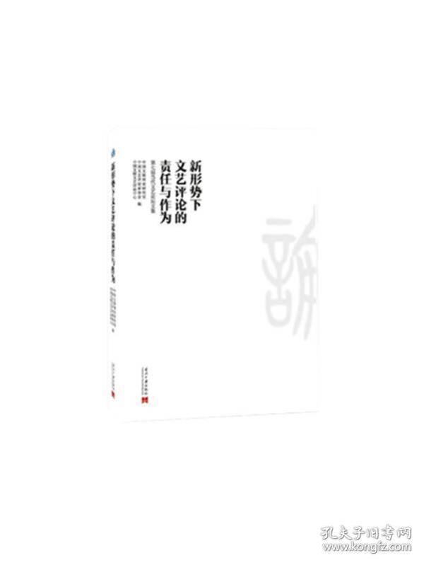 新形勢下文藝評論的責任與作為-第七屆當代文藝論壇文集
