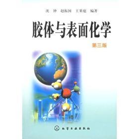胶体与表面化学 赵振国王果庭 3版 9787502555764 化学工业出版社