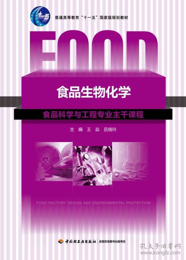 食品生物化学