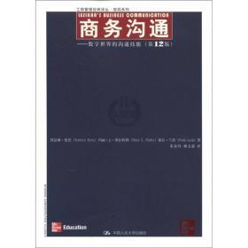 【二手包邮】商务沟通-数字世界的沟通技能(第12版) 凯瑟琳·伦茨