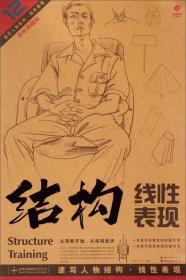 速写人物结构·线性表现(黄金典藏版)刘运清,于凡 编著