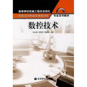 二手数控技术王永章杜君文程国全高等教育出版社9787040101683