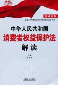 中华人民共和国消费者权益保护法解读(2013)