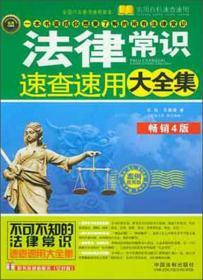 法律常识速查速用大全集:案例应用版(畅销4版)