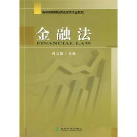 高等院校财经类法学类专业教材:金融法