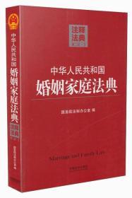 中华人民共和国婚姻家庭法典 注释法典.3 第二版