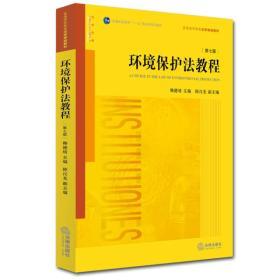 环境保护法教程(第七版) 9787511875860