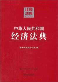 中华人民共和国经济法典