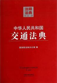 注释法典29:中华人民共和国交通法典(第二版)