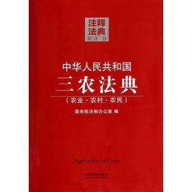 中华人民共和国三农法典:农业·农村·农民注释法典(第二版).23