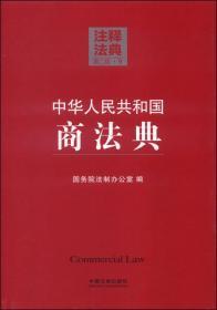 中华人民共和国商法典 注释法典 第二版.9