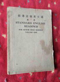 民国外文书 标准高级英文选 第一册【民国29年国难后第18版】