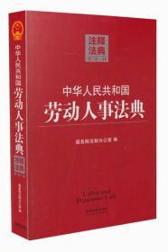 注释法典:中华人民共和国劳动人事法典(34)(第2版)