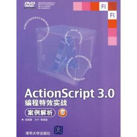 ActionScript 3.0编程实战案例解析 贺晓霞 清华大学出版社 9
