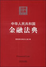 中华人民共和国金融法典(第二版)注释法典12
