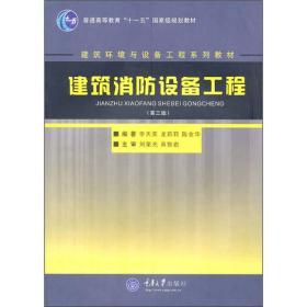 """建筑消防设备工程(第3版)/建筑环境与设备工程系列教材·普通高等教育""""十一五""""国家级规划教材"""