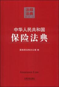 注释法典(14):中华人民共和国保险法典(第二版)