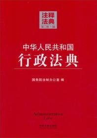 中华人民共和国行政法典(16)(第2版)