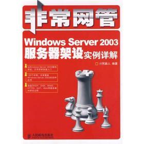 非常网管:Windows Server 2003服务器架设实例详解
