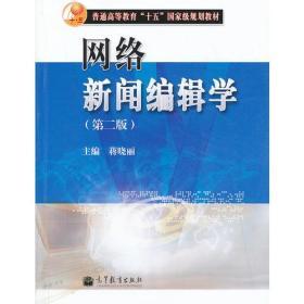 网络新闻编辑学(第2版普通高等教育十五国家级规划教材)