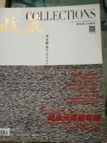收藏2015-04