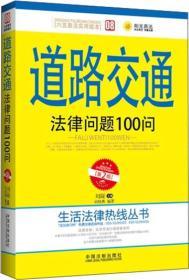 生活法律热线丛书:道路交通法律问题100问(第2版)