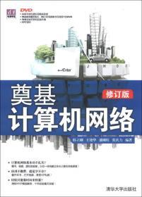 二手奠基计算机网络修订版韩立刚清华大学出版社9787302320432