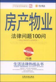 生活法律热线丛书:房产物业法律问题100问(第2版,六五普法实用版本)