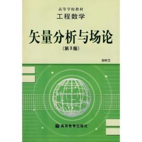 矢量分析与场论(第3版)