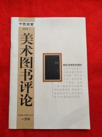 中国书画 美术图书评论(2004·1 一月号)