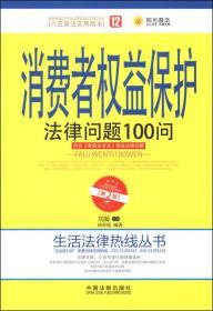 消费者权益保护法律问题100问(第2版)