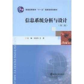 信息系统分析与设计(第2版)刘友华、王昊 南京大学出版社  9787305044014