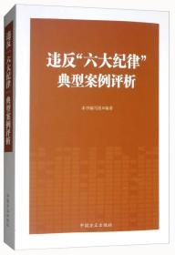 """违反""""六大纪律""""典型案例评析 9787517405092"""