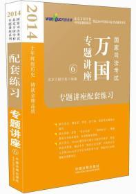 (2014)国家司法考试万国专题讲座6:专题讲座配套练习