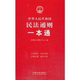 【二手包邮】民法通则一本通 法规应用研究中心 中国法制出版社