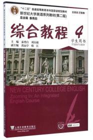 综合教程4(学生用书 第二版)/新世纪大学英语系列教材