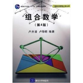 组合数学(第4版)9787302139614