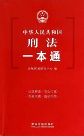 中华人民共和国刑法一本通