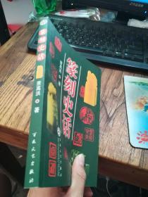 篆刻史话 04年一版一印8000册品好�有外面干净