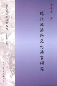现代汉语析义元语言研究