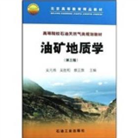 高等院校石油天然气类规划教材:油矿地质学