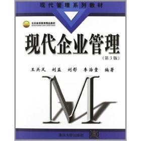 现代企业管理 王关义 第3版 9787302293071 清华大学出版社
