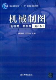 机械制图第二2版近机类、非机类杨惠英王玉坤清华大学出版社97873